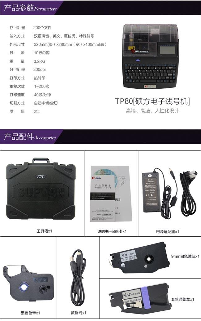 TP80硕方高速电脑线号机