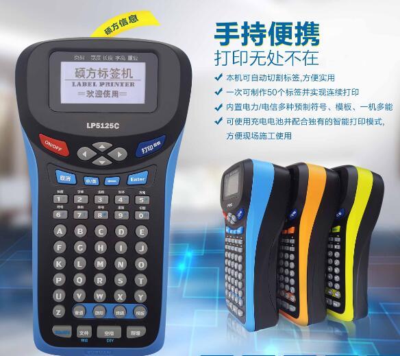 便携标签机LP5125系列