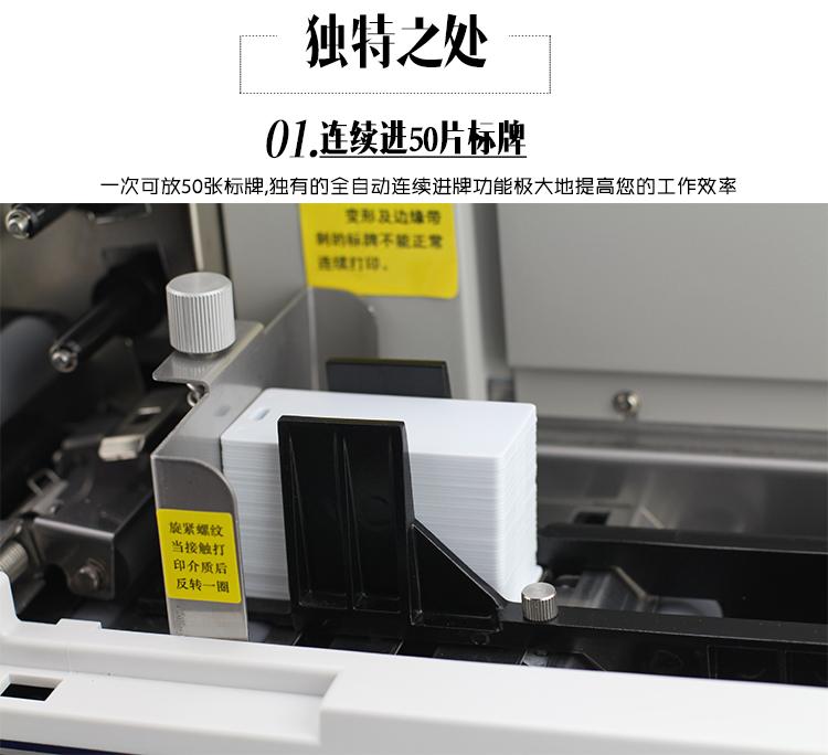 自动电缆牌打印机SP650批量放置标牌